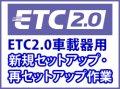 ◆返送料無料◆ETC2.0車載器用 新規・再セットアップ作業 ≪セットアップ対応機種を必ずご確認ください≫ ※ETC2.0セットアップ専用 ※四輪車のみ受付 ※沖縄県は配送不可