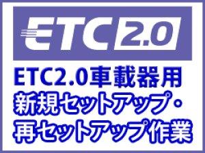 画像1: ◆返送料無料◆ETC2.0車載器用 新規・再セットアップ作業 ≪セットアップ対応機種を必ずご確認ください≫ ※ETC2.0セットアップ専用 ※四輪車のみ受付 ※沖縄県は配送不可