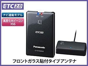 画像1: ETC2.0車載器(セットアップ込み) カーナビ連動専用・アンテナ分離型 パナソニック [新セキュリティ対応]