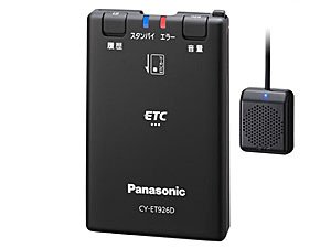 画像1: ETC車載器(セットアップ込み) アンテナ分離型・音声案内 パナソニック [新セキュリティ対応]