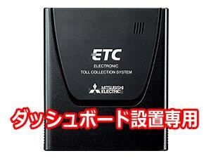 画像1: ETC車載器(セットアップ込み) ダッシュボード設置専用 アンテナ一体型・音声案内 三菱電機 [従来セキュリティ対応]