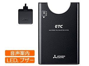 画像1: ETC車載器(セットアップ込み) アンテナ分離型・音声案内 三菱電機 [従来セキュリティ対応]