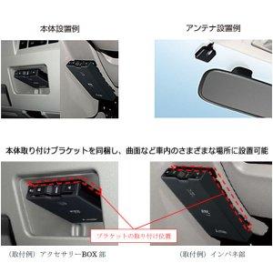 画像2: ETC車載器(セットアップ込み) アンテナ分離型・音声案内 三菱電機 [新セキュリティ対応]