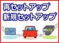 ◆返送料無料◆新規・再セットアップ ETC車載器セットアップ作業 ※四輪車のみ受付 ※ETC2.0車載器の新規・再セットアップはこちらの商品ページでは受付不可 ※沖縄県は配送不可