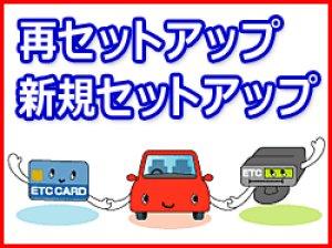 画像1: ◆返送料無料◆新規・再セットアップ ETC車載器セットアップ作業 ※四輪車のみ受付 ※ETC2.0車載器の新規・再セットアップはこちらの商品ページでは受付不可 ※沖縄県は配送不可